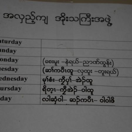 Dinner Schedule written in Burmese